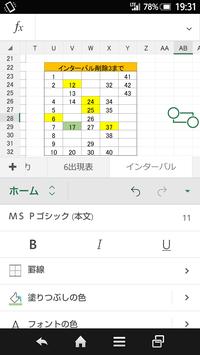 Screenshot_20151012193124