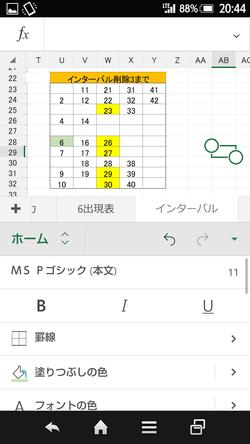 Screenshot_20151015204500